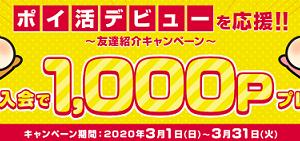 モッピー ポイ活デビュー応援!ミッションクリアで1000円もらえる。