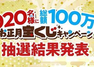 アメフリ(i2iポイント)【抽選結果】お正月宝くじキャンペーン結果発表!!!
