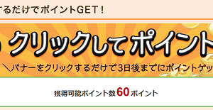 簡単!無料!楽天ポイントGET クリックでポイント貯める!