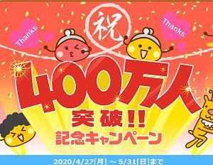ちょびリッチ 400万人突破キャンペーン開催中!(5/31まで)