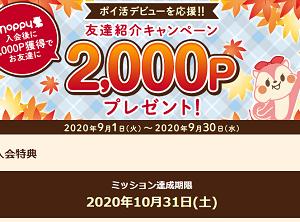 モッピー 友達紹介キャンペーン開催中!5000ポイント貯めて2000円もらえます!紹介した人は10万ポイント当たるチャンス!