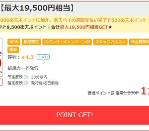 モッピー 【今日まで!】楽天カード発行で最大19500円相当もらえます!