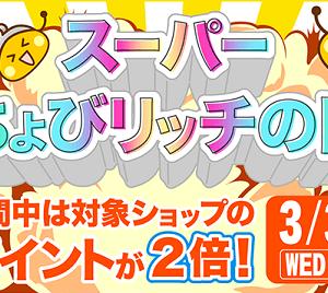 【ちょびリッチ】 お買い物イベント!スーパーちょびリッチの日31日まで!三井住友ナンバーレスカードが11500円♪