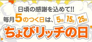 ちょびリッチの日【リニューアル!】5のつく日はポイント2倍!