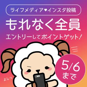 ライフメディア インスタ投稿キャンペーン開催中(5/6まで!)