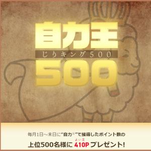 ライフメディア 新企画!【じりキング(自力王)500】が始まりました!!