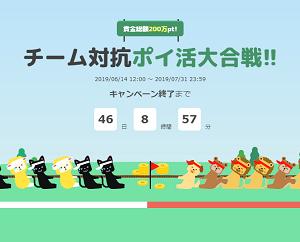 ハピタス ポイ活大合戦 200万ptチームで山分け!(7/31まで)