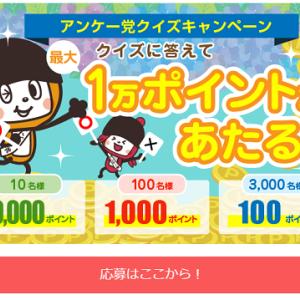 マクロミル 【1万ポイント当たる!】クイズキャンペーン(6/25まで)