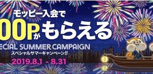 モッピー モッピー入会で1000円もらえるキャンペーン中(8/31)