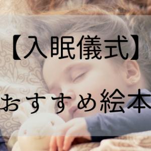 【入眠儀式】子供の寝かしつけを楽にしよう~おすすめ絵本12選~