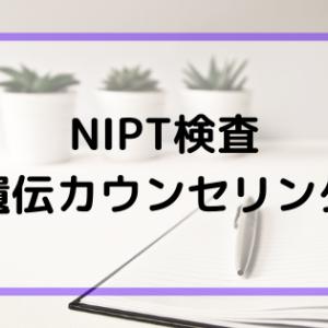 NIPTの遺伝カウンセリングとは?認定施設の費用は?予約方法は?