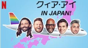 Netflix TV番組「クイア・アイ IN JAPAN」レビュー