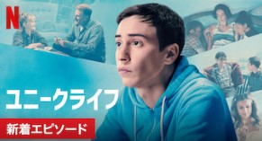 Netflixドラマ「ユニークライフ」レビュー【自閉症コメディ】【シーズン3】