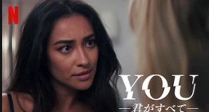 Netflixドラマ「You-君がすべて」レビュー【シーズン2】
