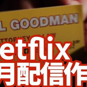 2020年2月配信作品 Netflix 最新ラインナップ