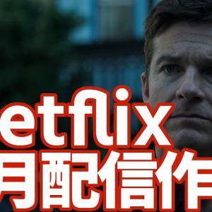 2020年3月配信作品 Netflix 最新ラインナップ