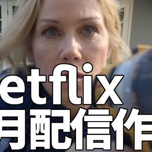 2020年5月配信作品 Netflix 最新ラインナップ