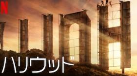 Netflixドラマ「ハリウッド」レビュー