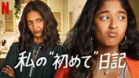 "Netflix「私の""初めて""日記」レビュー"