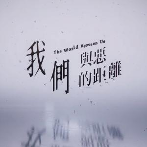 人気台湾ドラマ「悪との距離」レビュー