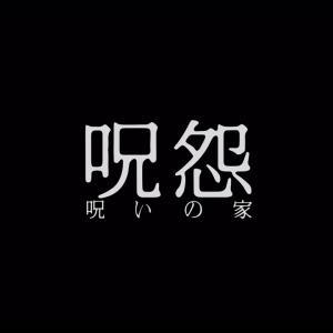 Netflixドラマ「呪怨 呪いの家」レビュー