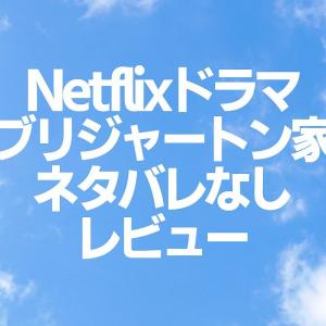 Netflixオリジナルドラマ「ブリジャートン家」レビュー
