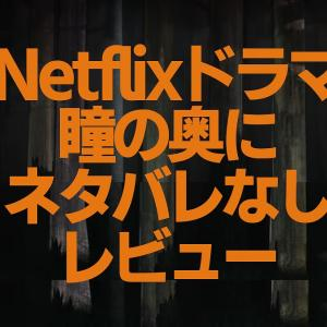 Netflixドラマ「瞳の奥に Behind her eyes」ネタバレなしレビュー
