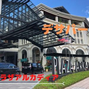 【2020デサパーク最新情報】ショッピングモール・プラザアルカディア徹底解説