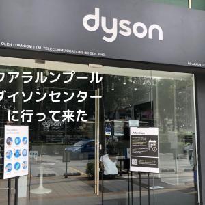 【マレーシア】ダイソンセンターにダイソンの掃除機を修理しに行った話