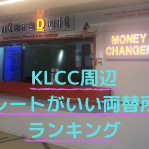 【2020年最新版】クアラルンプール・ツインタワー周辺KLCCの両替レートランキング!【日本円→リンギット】