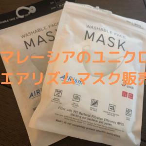 【ユニクロマレーシア・エアリズムマスク】マレーシアで初めての販売!詳細とレビュー