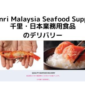 【Senri Malaysia Seafood Suply・千里】日本業務用食品のお得なデリバリーを試してみた!