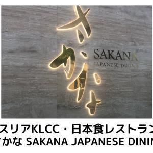 【クアラルンプール・KLCC】新しくオープンした日本食レストラン【さかな・SAKANA JAPANESE DINING】