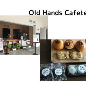 【Old Hands Cafeteria・オールドハンズカフェテリア薫りの匠】数分で完売する大福もち・焼きたてパンが味わえるカフェ【ぺタリンジャヤ】