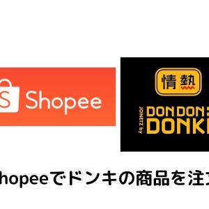 【Shopee・ショッピーでドンキの商品を注文】購入したものを公開!マレーシアのネットショッピング