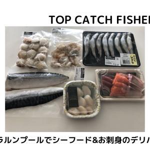 【TOP CATCH FISHERIES・トップキャッチ】クアラルンプールでシーフード・お刺身が購入&デリバリーできるお店