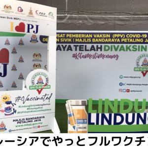 マレーシアでやっと2回目のファイザー製ワクチン接種【フルワクチン】【Dewan Sivik】【ペタリンジャヤ】