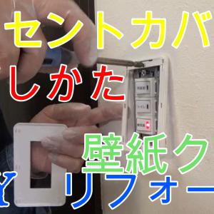 【沖縄壁紙クロス】コンセントや器具のはずしかたをYouTube投稿しました♪