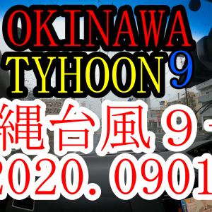 【VLOG】沖縄台風9号 TYPHOON⑨ IN OKINAWA