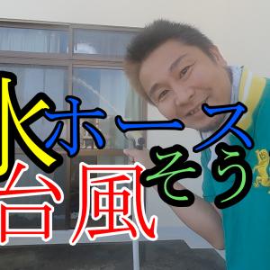 【Vlog】#5 sigedojo 台風後のそうじ②YouTube投稿♪