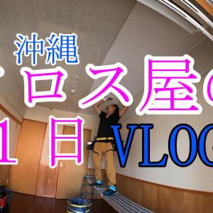 【VLOG】ててててってて~♪クロス屋の1日動画VLOG#1