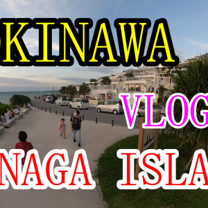 【VLOG】#7 SENAGA ISLAND OKINAWA  瀬長島散歩 2020.9.21