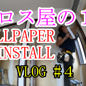 【Vlog#4】クロス屋の1日 めんどくっさい収納天井動画