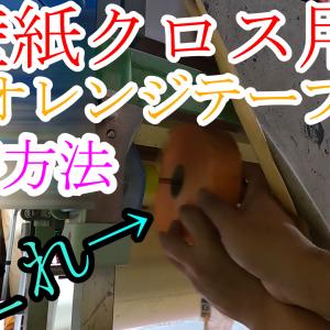 【沖縄壁紙クロス】オレンジテープ(カットテープ)交換方法♪
