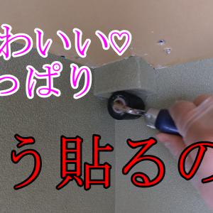 壁紙クロス動画 チビでっぱりにクロスを貼る方法