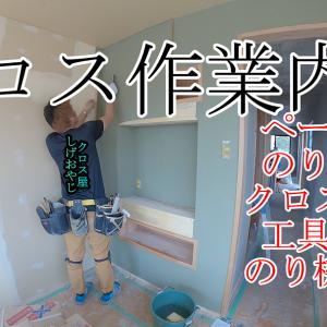 壁紙クロス作業1日☆ペーパー☆のりつけ☆クロス貼り☆工具洗い☆のり機洗い