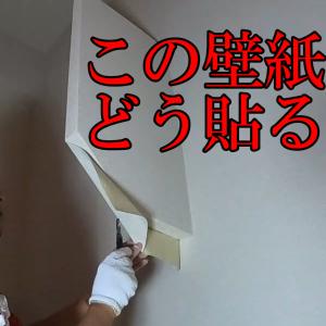 【壁紙クロス】 高難度な巻き巻きクロスの貼り方