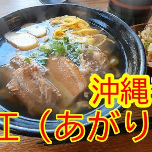 【沖縄グルメ】東江そば 浦添本店