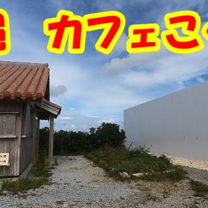 【沖縄グルメ】カフェこくう マクロビオティック料理!心も体もよろこぶよ♪