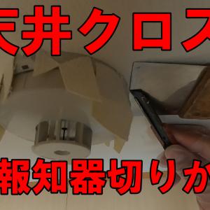 天井クロスはるときの火災報知器くりぬきかた【レクチャー動画】
